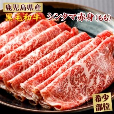 B2-2227/超希少!黒毛和牛シンタマ赤身スライス