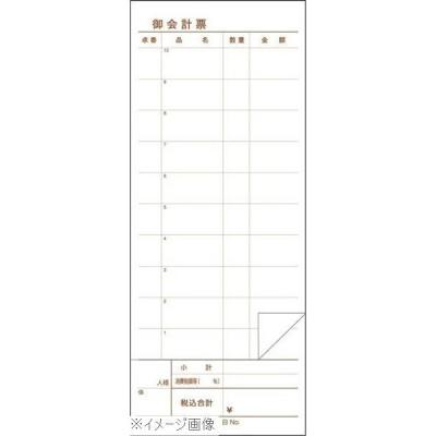 複写会計伝票 P8−G 2P50組(10冊入)