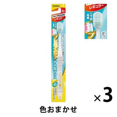 プレミアムケア すき間プラス レギュラー やわらかめ 1セット(3本) 幅広ヘッド エビス 歯ブラシ