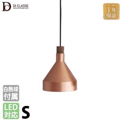 ディクラッセ DI CLASSE カミーノ S bz ブロンズ LP3114BZ | 照明 電気 ライト スタイリッシュ おしゃれ