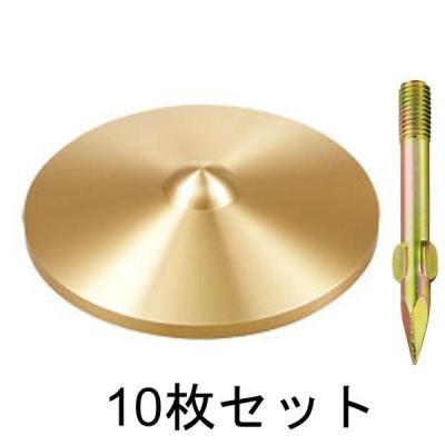 真鍮製水準点鋲 径100mm BM100 ×10セット:BM100