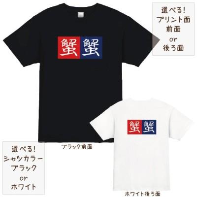おもしろTシャツ 釣り 蟹狙い かに たらばがに ずわいがに 毛ガニ スクエア フィッシング 面白tシャツ