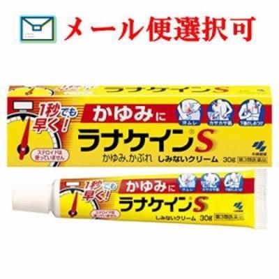 【第3類医薬品】【メール便選択可】 ラナケインS 30g