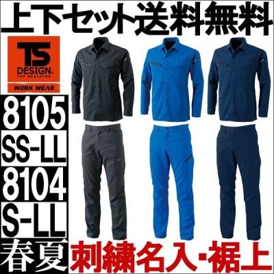 送料無料 上下セット TS DESIGN AIR ACTIVE ロングスリーブシャツ 8105 (SS〜LL)&メンズカーゴ 8104 (S〜LL) セット (上下同色) 春夏用作業服 作業着 取寄