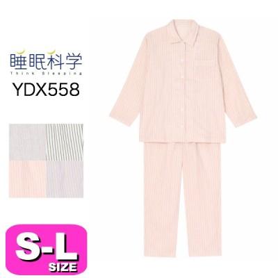 ワコール wacoal  睡眠科学 YDX558 二重ガーゼ パジャマ レディース 長袖 前開きタイプ SMLサイズ PW
