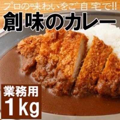 【全国送料無料】プロが愛する 創味のカレー1kg プロの味わいが簡単にご自宅で!!/常温/メール便配送