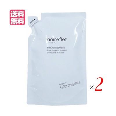 ノ・アルフレ シャンプー 290ml 詰め替え用パウチ レモングラス 2個セット メンズ レディス ノンシリコン 送料無料