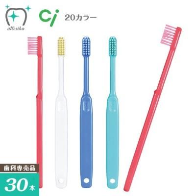 歯ブラシ Ci 20カラー MS やややわらかめ 30本 メール便送料無料