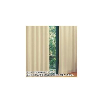 防炎遮光1級カーテン ベージュ 約幅135×丈230cm 2枚組
