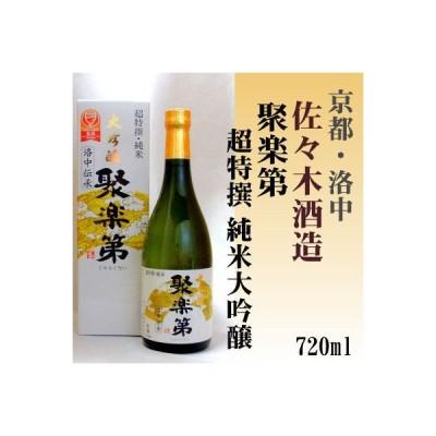 聚楽第 純米大吟醸 720ml 佐々木酒造(株)「京都の酒 日本酒 清酒 京都の地酒」洛中