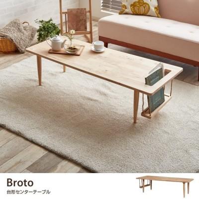 テーブル ローテーブル センターテーブル インテリア デザイン 木製 シンプル 一人暮らし 北欧 ナチュラル 収納 木 コンパクト マガジンラック ブランコ