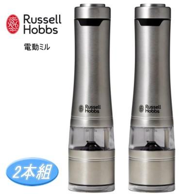 Russell Hobbs ラッセルホブス 電動ミル ソルト&ペッパー 2本入り 7922JP LED照明付き セラミック刃