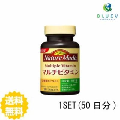 大塚製薬 NATURE MADE ネイチャーメイド マルチビタミン 50日分(50粒) ×1セット
