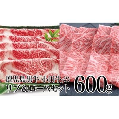 【和牛日本一】鹿児島黒牛 「小田牛」 リブ&ロースセット(600g)