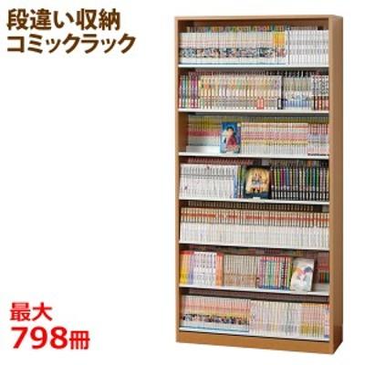 コミックラック コミック収納 本棚 段違い棚 薄型 コミックラック マンガ本 漫画本 シェルフ 壁面収納 幅89cm CMS890 日本製