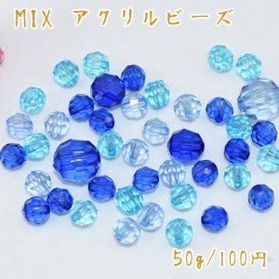 アクリルビーズ ラウンドカット 色&サイズミックス ブルーシリーズ【50g】