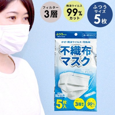 不織布マスク プリーツ マスク 5枚 入り 白 ホワイト 3層構造 ふつう 大人用 サイズ 立体プリーツ ウイルス PM2.5 花粉 風邪 アレルギー 鼻炎 飛沫ウィルス対策