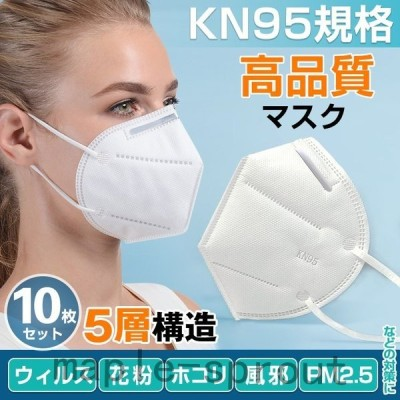マスク 在庫あり 10枚 使い捨て KN95 メルトブローン 男女兼用 ウィルス対策 ますく ウイルス 花粉 飛沫感染対策 日本 ny268