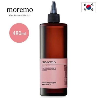 モレモ moremo ウォータートリートメント ミラクル10 [ 480ml ]  韓国女子に話題の10秒トリートメント ノンシリコン