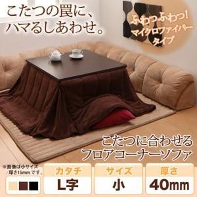 こたつに合わせる フロアコーナーソファー ふわふわマイクロファイバータイプ 防ダニ・抗菌防臭機能付 L字 小 厚さ40mm