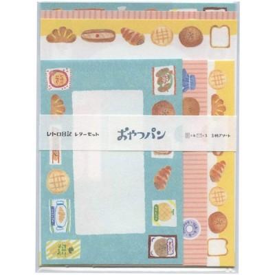 レトロ日記 アソートレターセット 【おやつパン】 LLL358 古川紙工 / 【メール便OK】