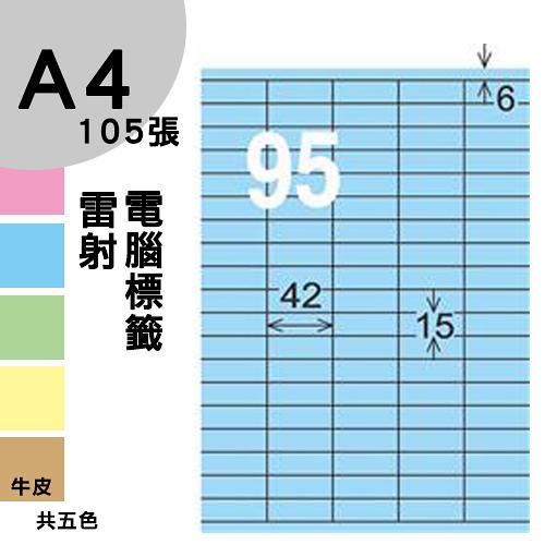 龍德 電腦標籤紙 95格 LD-843-B-B  淺藍色 1000張 列印 標籤 三用標籤 貼紙 另有其他型號/顏色/張數