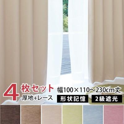 遮光 遮光カーテン4枚組 4枚セット  ドレープカーテン カーテンセット レースカーテン付 無地 幅100 丈200 丈230 形状記憶 洗える 6色