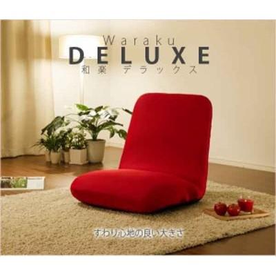 座椅子 ザイス 座イス 布張り 体にフィット 日本製 リクライニング チェア 和楽チェア DELUXE