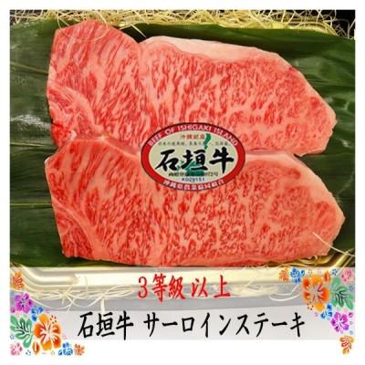 牛肉 ステーキ 和牛 送料無料 石垣牛 サーロインステーキ 150g×2枚