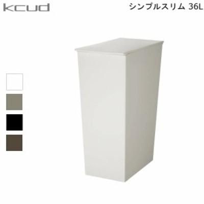 ゴミ箱 KCUD クード シンプルスリム KUDSP-SL 36L アイムディ キャスターつき 分別 インテリア リビング