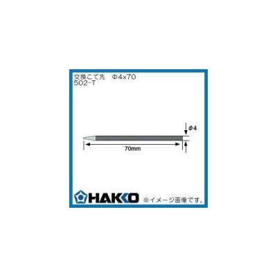 交換こて先 Φ4x70 502(40W)用 502-T 白光 HAKKO