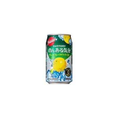 のんある気分グレープフルーツサワーテイスト 350ml缶 1ケース24本 サントリー