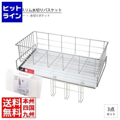 日本製18-8ステンレス製 水切りバスケット 3点セット HB-1781+HB-1785+HB-1787