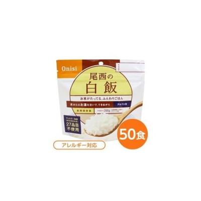 ds-2112545 【尾西食品】 アルファ米/保存食 【白飯 100g×50個セット】 日本災害食認証 日本製