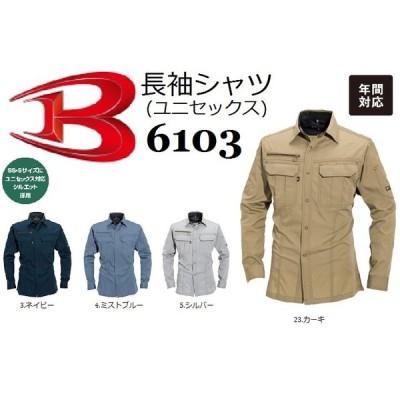 長袖シャツ (ユニセックス) バートル 6103 BURTLE オールシーズン SS~5L (社名ネーム一か所無料)