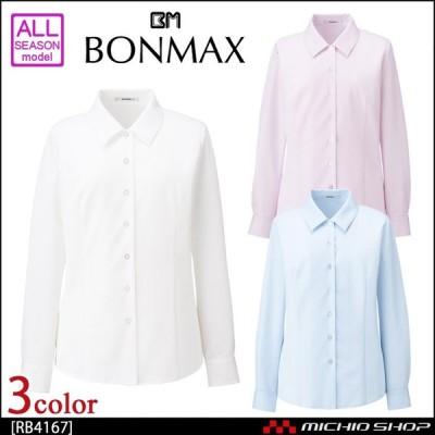事務服 制服 BONMAX ボンマックス 長袖ブラウス RB4167