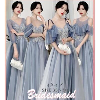ブライズメイド ドレス オフショルダー パーティードレス 結婚式ドレス ロング丈 ワンピース フォーマル お呼ばれ ウエディングドレス 二
