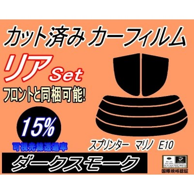 リア (s) スプリンターマリノ E10 (15%) カット済み カーフィルム AE100 AE101 トヨタ