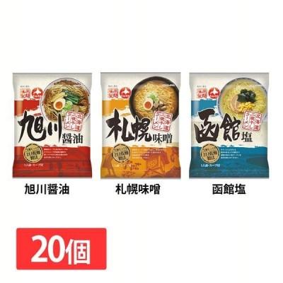 20個セット 北海道 二夜干しラーメン  藤原製麺 (D)