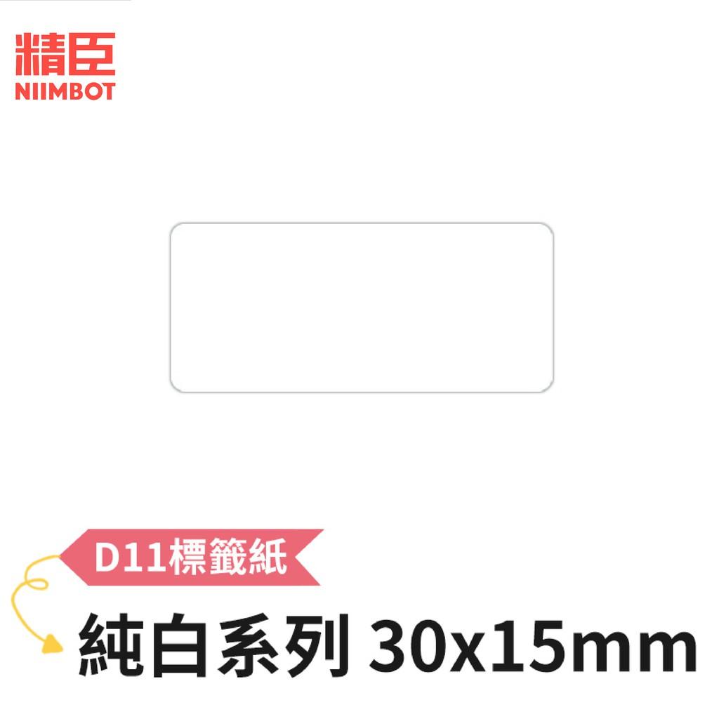 [精臣] D11標籤紙 純白系列 30x15mm 精臣標籤紙 標籤貼紙 熱感貼紙 打印貼紙 標籤紙 貼紙