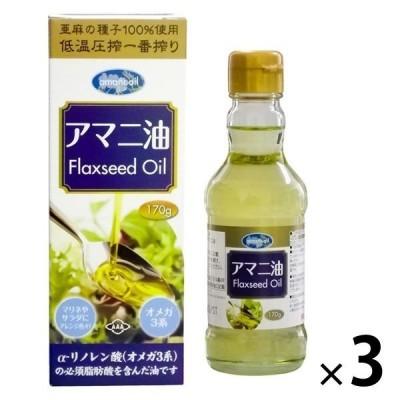 アマニ油 170g 3本 朝日 フラックスオイル