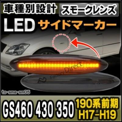 ll-to-sma-sm05 スモークレンズ Lexus GS460 430 350(190系前期 H17.08-H19.09 2005.08-2007.09) LEDサイドマーカー LEDウインカー 純正