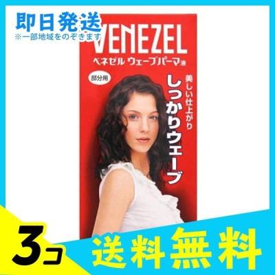 ベネゼル ウェーブパーマ液 しっかりウェーブ 部分用  100mL ((第1剤50mL +第2剤50mL)) 3個セット