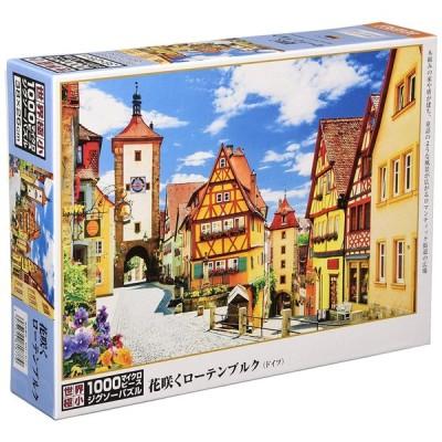 1000ピース ジグソーパズル 花咲くローデンブルク マイクロピース(26×38cm)