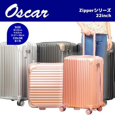 キャリーケース スーツケース Oscar Zipperシリーズ 22インチ応拡張型ジッパータイプキャリーケース/723-471/全4色
