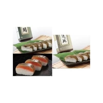 ふるさと納税 KO-08 吾左衛門鮓 銀鮭・鯖・鯵3本セット 鳥取県大山町