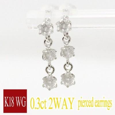 18金ホワイトゴールド 0.3ct ダイヤモンド 2way スタッドピアス K18 WG  レディース アクセサリー 人気 一粒