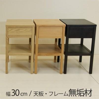 ナイトテーブル ベッドサイドテーブル ナイトチェスト 幅30cm 引出し付 Sembella センベラ