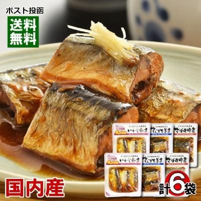 国産 骨まで食べれる煮魚 和風総菜 3種類各2袋詰め合わせセット 小袖屋 さばの味噌煮、さんまの生姜煮、いわし梅煮