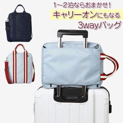 バッグ キャリーオンバッグ  3Wayバッグ 旅行 出張 仕事 キャリーバッグ 1泊 2泊 旅行バッグ 男女兼用 得トクセール